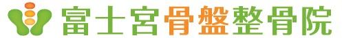 富士宮骨盤整骨院(静岡県富士宮市)