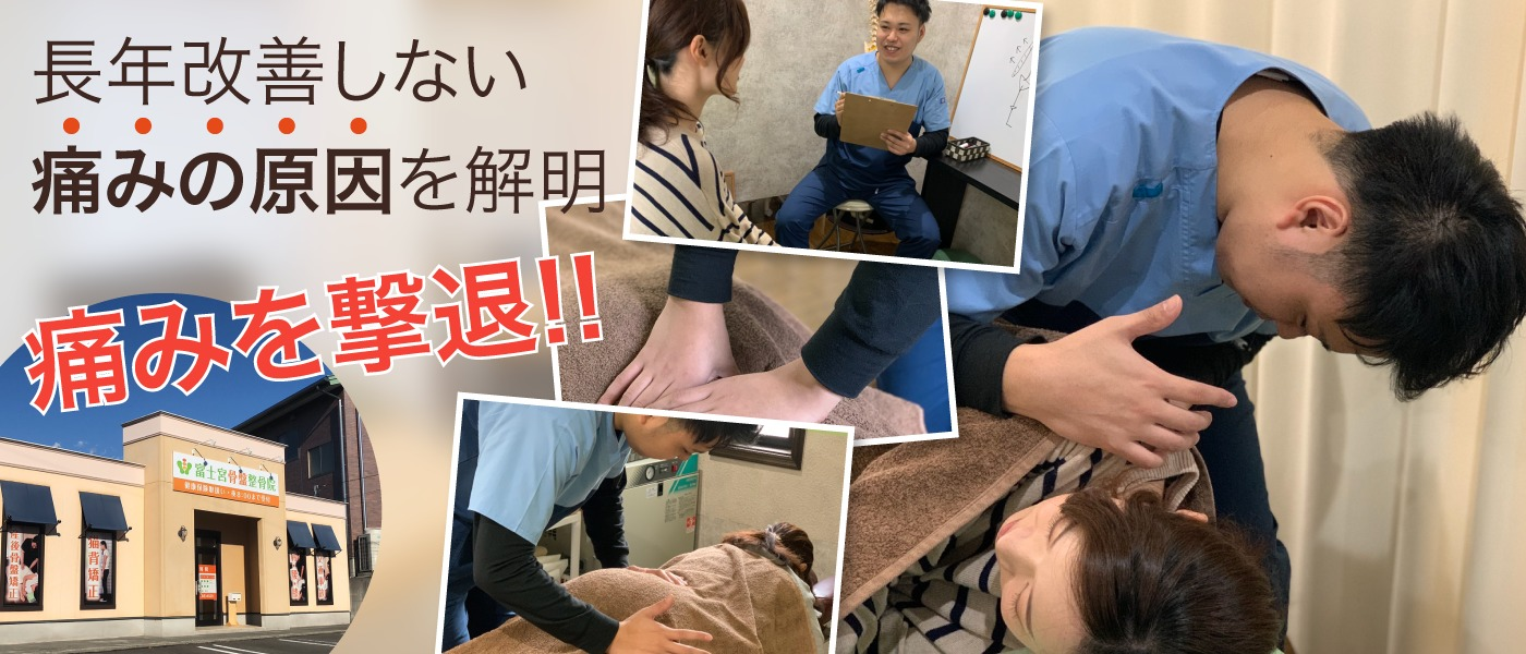 富士宮骨盤整骨院 長年改善しない痛みの原因を解明・痛みを撃退!